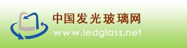 中国发光玻璃网